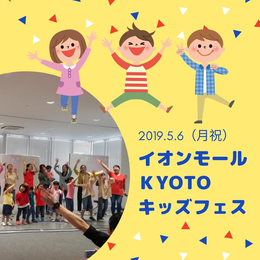 イベント出演@イオンモール京都